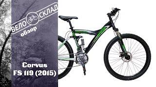 Обзор велосипеда Corvus FS 119 (2015)