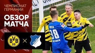 13 02 2021 Боруссия Дортмунд Хоффенхайм 2 2 Обзор матча