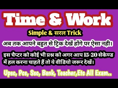 Time & Work || Full Chapter Solution || ANY QUIZ SOLVED ONLY 15-20 SECOND || TRY YOU CAN DO IT