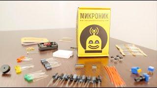 Детский электронный конструктор с Микроник(Купить электронный конструктор Микроник http://goo.gl/3sc8Tk Подписка на канал AmperkaRu https://www.youtube.com/user/AmperkaRu конкурс..., 2015-10-30T13:41:25.000Z)