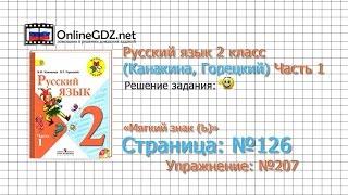 видео Горецкий Чистописание 2 Класс