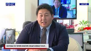Монгол Монголоо хайрлая - Монголын улс төрийн өнөөгийн нөхцөл байдлын талаар