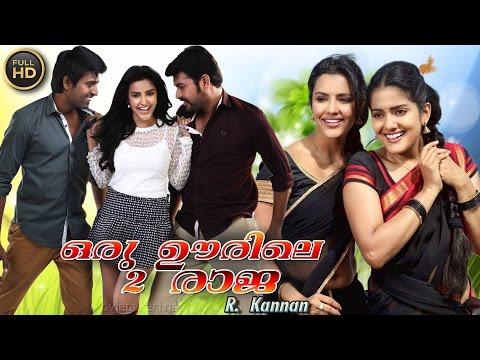Oru oorile randu raja full movie 2017  super hit malayalam movie  full hd exclusive new release 2017