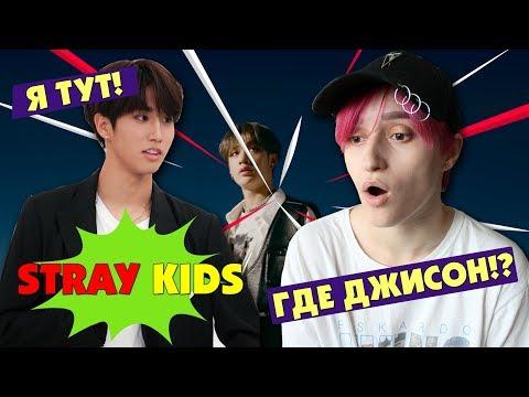 "Stray Kids ""Double Knot"" - РЕАКЦИЯ   ПОТЕРЯЛА ДЖИСОНА!"