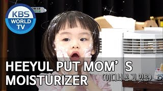 Heeyul put mom's moisturizer [The Return of Superman/2019.06.23]