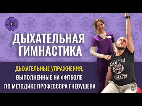 Начинаем день с дыхательных упражнений, выполненных на фитболе по методике профессора Гневушева.