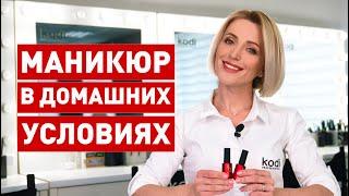 Как сделать маникюр с покрытием гель лаком в домашних условиях KODI
