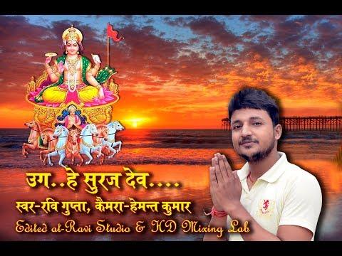 Uga He Suraj Dev Guitar Cover By Ravi Gupta Final