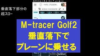 M-tracer Golf2 垂直落下でプレーンに乗せる秘訣
