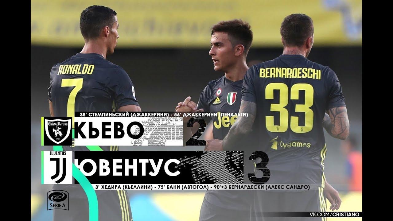 Обзор матча ювентус 1- 1 кьево