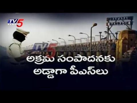 కరప్షన్ కింగ్స్ | Special Report on Vijayawada Police Settlements | TV5 News