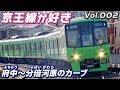 京王線が好き 002 府中~分倍河原のカーブ の動画、YouTube動画。