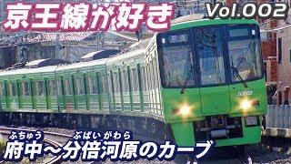 【4K】京王線が好き Vol.002 府中~分倍河原のカーブ