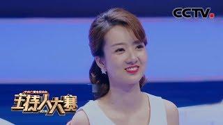 [2019主持人大赛]俞熙雯洋溢着青春气息的主持风格 让高博感慨未来可期| CCTV