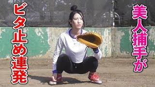 野球界No,1美ボディ…椿梨央!捕手経験ありの女神ビタ止め…神回です。