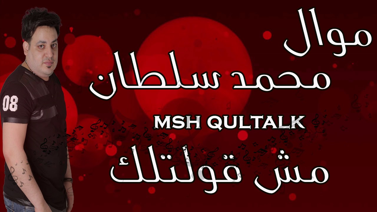 محمد سلطان موال مش قولتلك