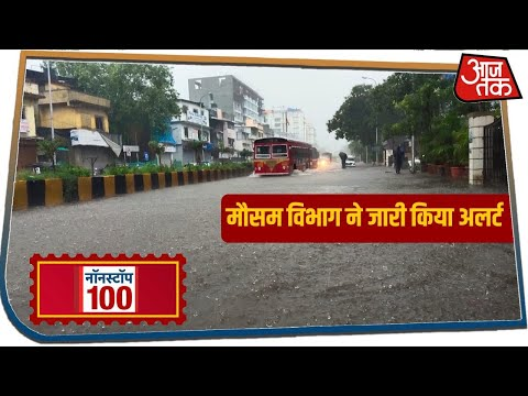 पानी-पानी हुई Mumbai | Non-Stop 100 News | Aaj Tak