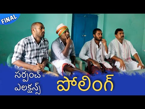 Village Sarpanch Elections  Final episode | my village show