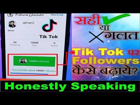 How To Increase Tik Tok Followers | Honestly Speaking | Must Watch |