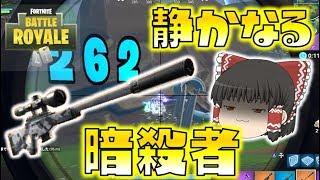 【Fortnite】静かなる暗殺者!サイレンサー付きスナイパーライフル!ゆっく…
