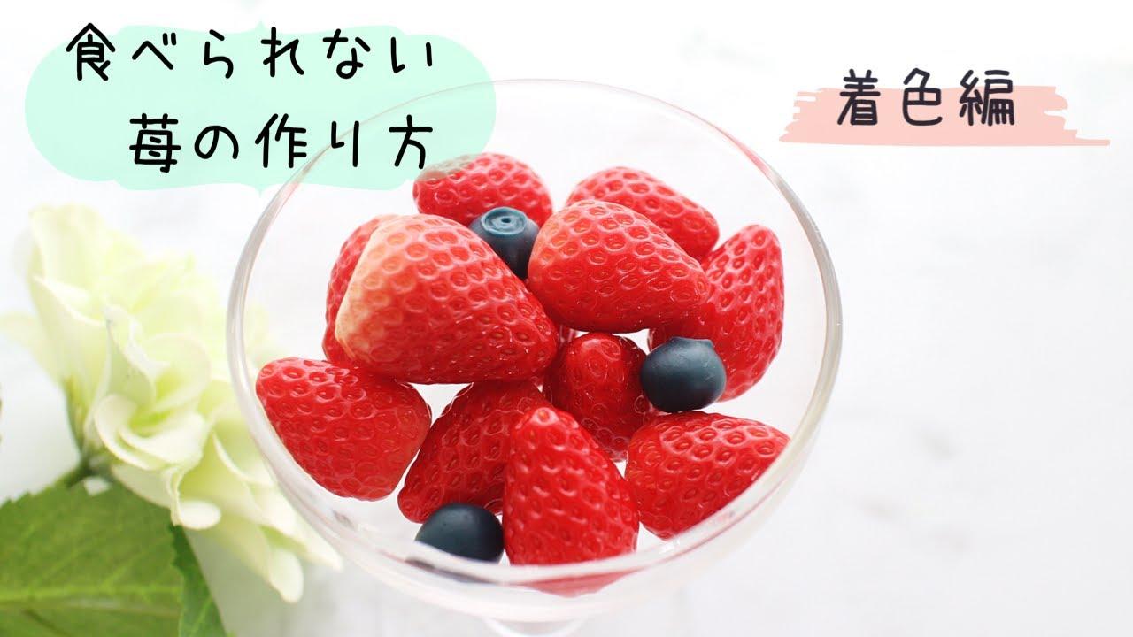 【粘土】いちごの作り方 着色編【フェイクスイーツ】How to make strawberries with clay/aria