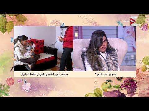 ست الحسن - قصة حب تهزم الظلام .. مكفوفان يصلان لحلم الزواج رغم المعاناة