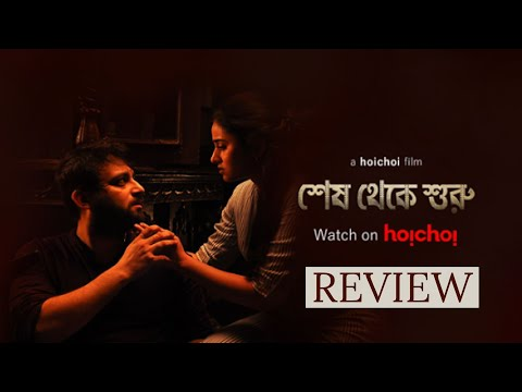 Shesh Theke Shuru (শেষ থেকে শুরু) Bengali Movie 2018  - Hoichoi REVIEW | Samadarshi | Ridhima | হৈচৈ thumbnail