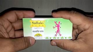 Sallaki Plus Tablets review सल्लकी प्लस टैबलेट के फ़ायदे Best Medicine for Rheumatoid Arthritis