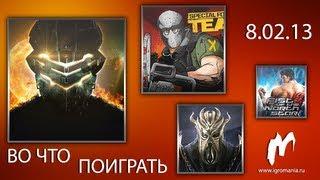 Во что поиграть на этой неделе?! - 8 февраля 2013 (Dead Space 3, Team X, Skyrim V: Dragonborn)
