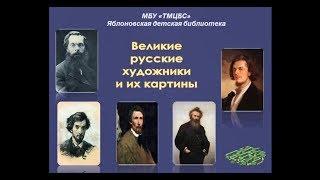 Великие русские художники и их картины. ЯДБ