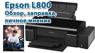 Принтер Epson L800 Обзор, заправка, личное мнение
