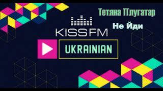 Тетяна Плугатар - Не Йди (Запис із KissFm Ukrainian)