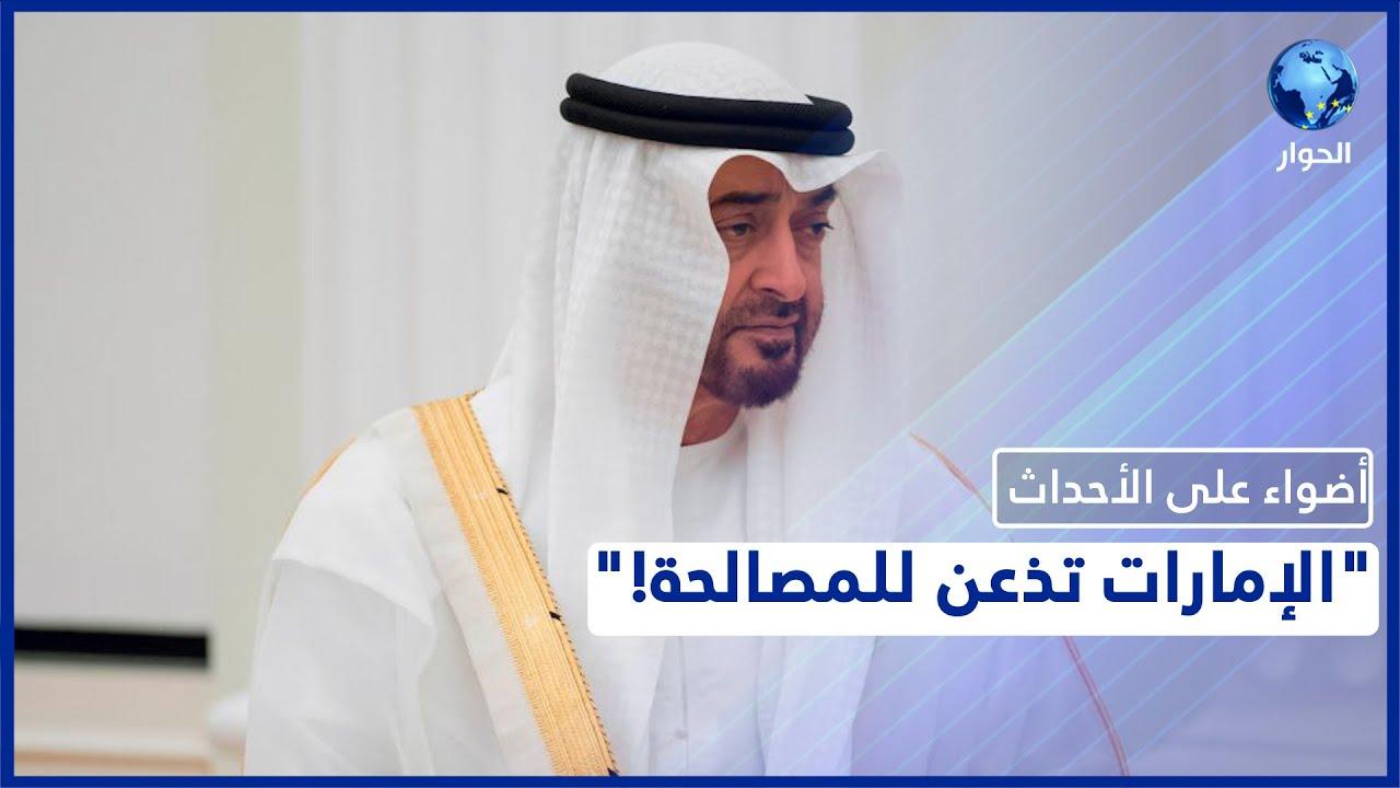 بعد صمت مطبق..الإمارات تعلن فتح كافة الحدود مع قطر تعزيزا للصف الخليجي.. شاهد