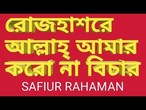 Roj Hasore Allah Amar Korona Bichar-Safiur Rahaman