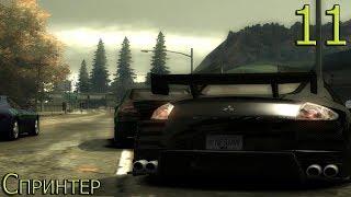 Прохождение Need For Speed Most Wanted #11 Спринтер на дороге