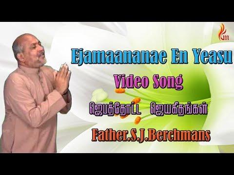 Father Berchmans - Ejamaananae En Yeasu Jebathotta Jeyagethangal
