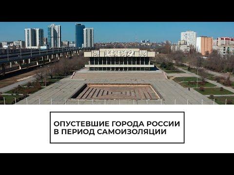 Российские города в режиме самоизоляции