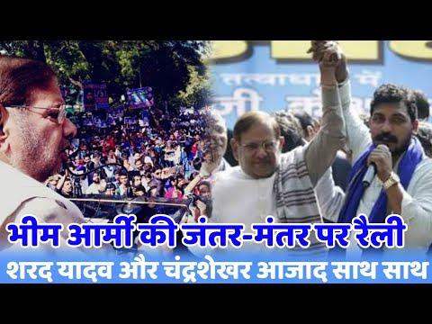 Jantar Mantar पर Bhim Army की रैली में Sharad Yadav  का भाषण