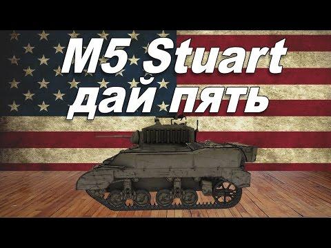 M5 Stuart обзор wot blitz
