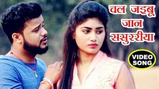 NEW BHOJPURI दर्दभरा गीत 2018 A J Ajeet Singh Chal Jaibu Jaan Sasurariya Bhojpuri Sad Songs