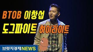 [브릿지영상] 비투비 이창섭(BTOB ChangSub), 뮤지컬 '도그파이트' 통해 선보인 독보적 연기력과 가창력