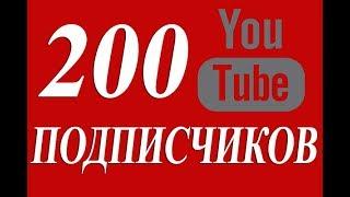 Как Накрутить 150 Подписчиков | Youtube | 2018