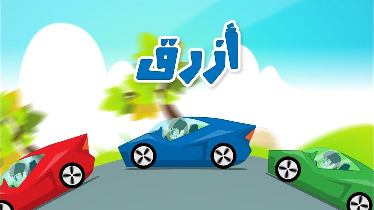 Cars For Kids >> Learn Colors with Cars in Arabic for Kids - تعليم ألوان السيارات للاطفال باللغة العربية - YouTube