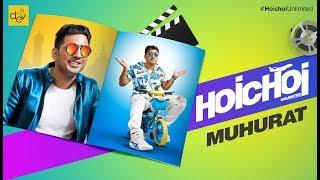 Hoichoi Unlimited | Muhurat | Dev | Aniket C | Koushani | Puja | Puja 2018
