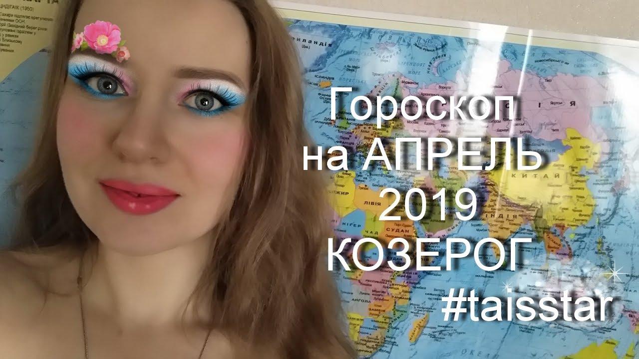 Гороскоп на Апрель 2019 КОЗЕРОГ !!!Любимый гороскоп всех Козерожков!!!