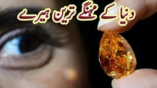 Top 10 Expensive and Most Beautiful Diamonds in the World | Urdu Documen