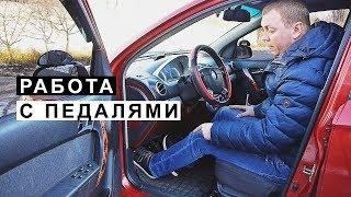 Работа с Педалями на Механике для Новичков