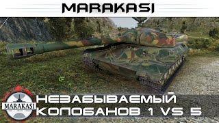 Незабываемый Колобанов на китайском премиум танке, 1vs5 World of Tanks