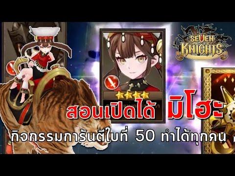 Seven Knights   สอนเปิดได้ มิโฮะ 100% !! (กิจกรรมการันตีใบที่ 50)