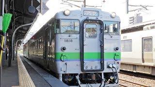 【函館本線】 DECMOへ置換!キハ40 小樽→倶知安 車内放送&車窓 / JR北海道